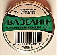 Вазелин косметический, 10гр/уп.