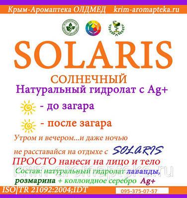 """100 мл. """"Соларис""""(солнечный) натуральный гидролат."""