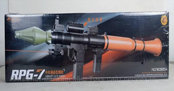 Гранатомет игрушечное оружие  16385A   батарейки , лазер,  пульки, в коробке 78 см.