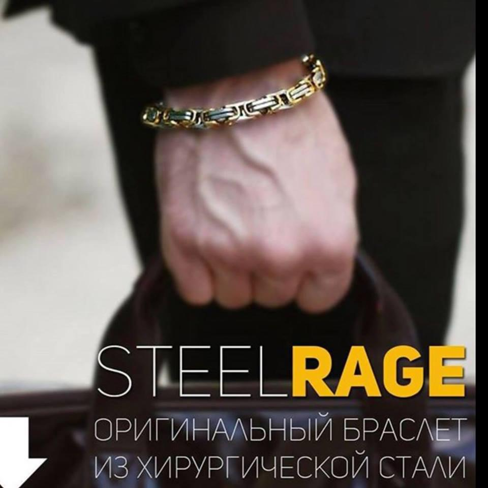 "Браслет / ""Steel Rage"" / ОРИГИНАЛ / gold silver / ПРЕМИУМ КАЧЕСТВО / 6мм и 8мм"