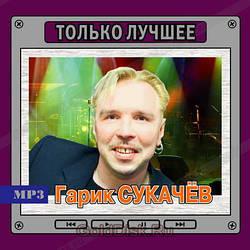 МР3 диск Гарік Сукачов - Тільки найкраще mp3