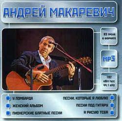 МР3 диск Андрій Макаревич - 94 треки у форматі mp3