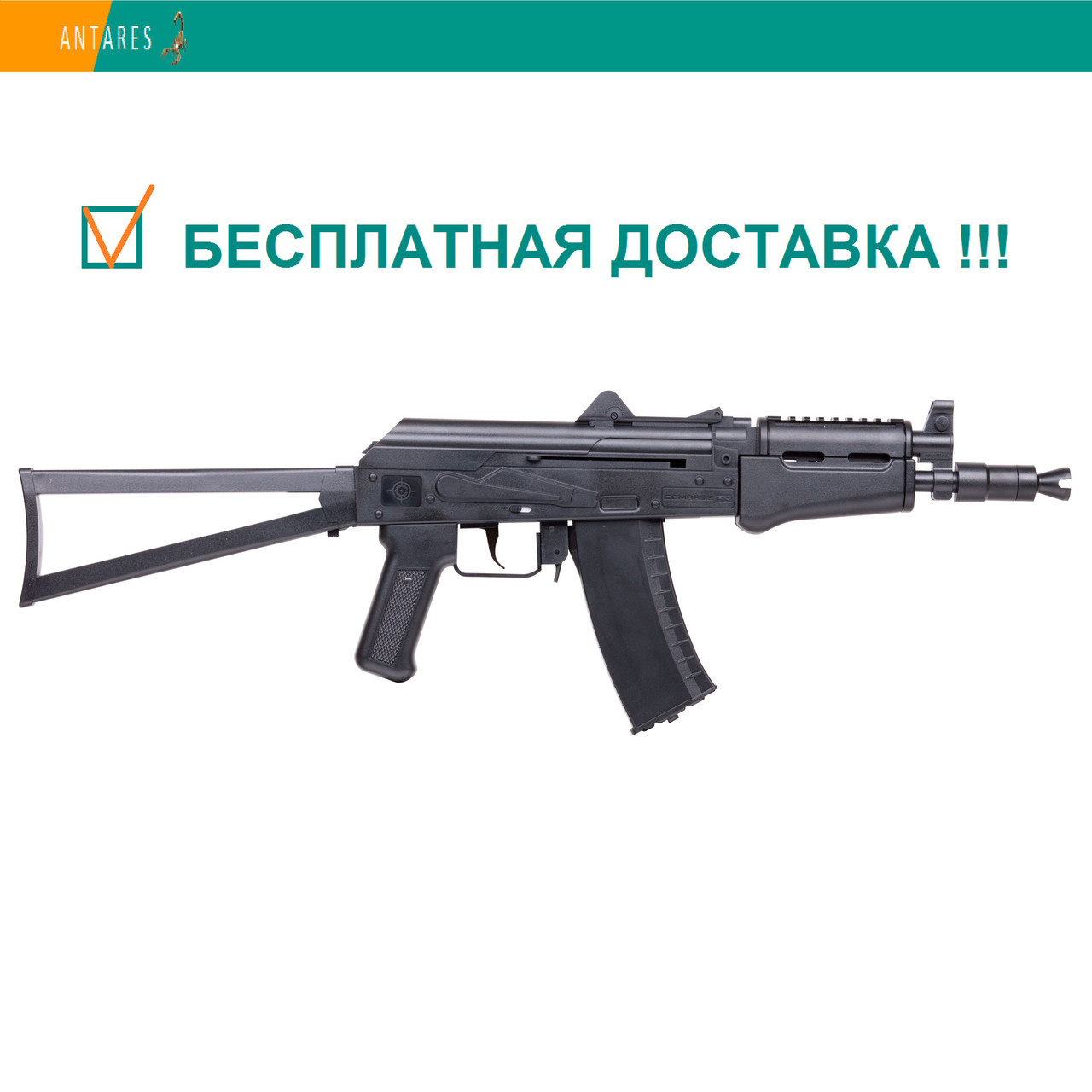 Пневматическая винтовка Crosman Comrade AK (копия автомата Калашникова АКСУ) CCA4B1 газобаллонная CO2 180 м/с