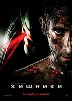 DVD-диск Хищники (Э.Броуди) (США, 2010)