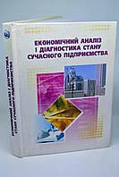 """Книга: """"Економічний аналіз і діагностика стану сучасного підприємства"""", навчальний посібник"""