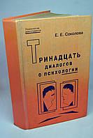 """Книга: """"Тринадцать диалогов о психологии"""", хрестоматия с комментариями по курсу """"Введение в психологию"""""""