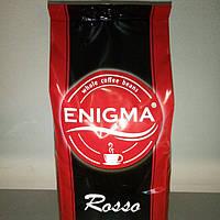 """Кофе зерновой Enigma """"Rosso"""" 1кг.  85 арабики 15 робусты"""
