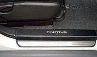 Накладки на пороги Chevrolet Captiva 2006- 4шт. Карбон