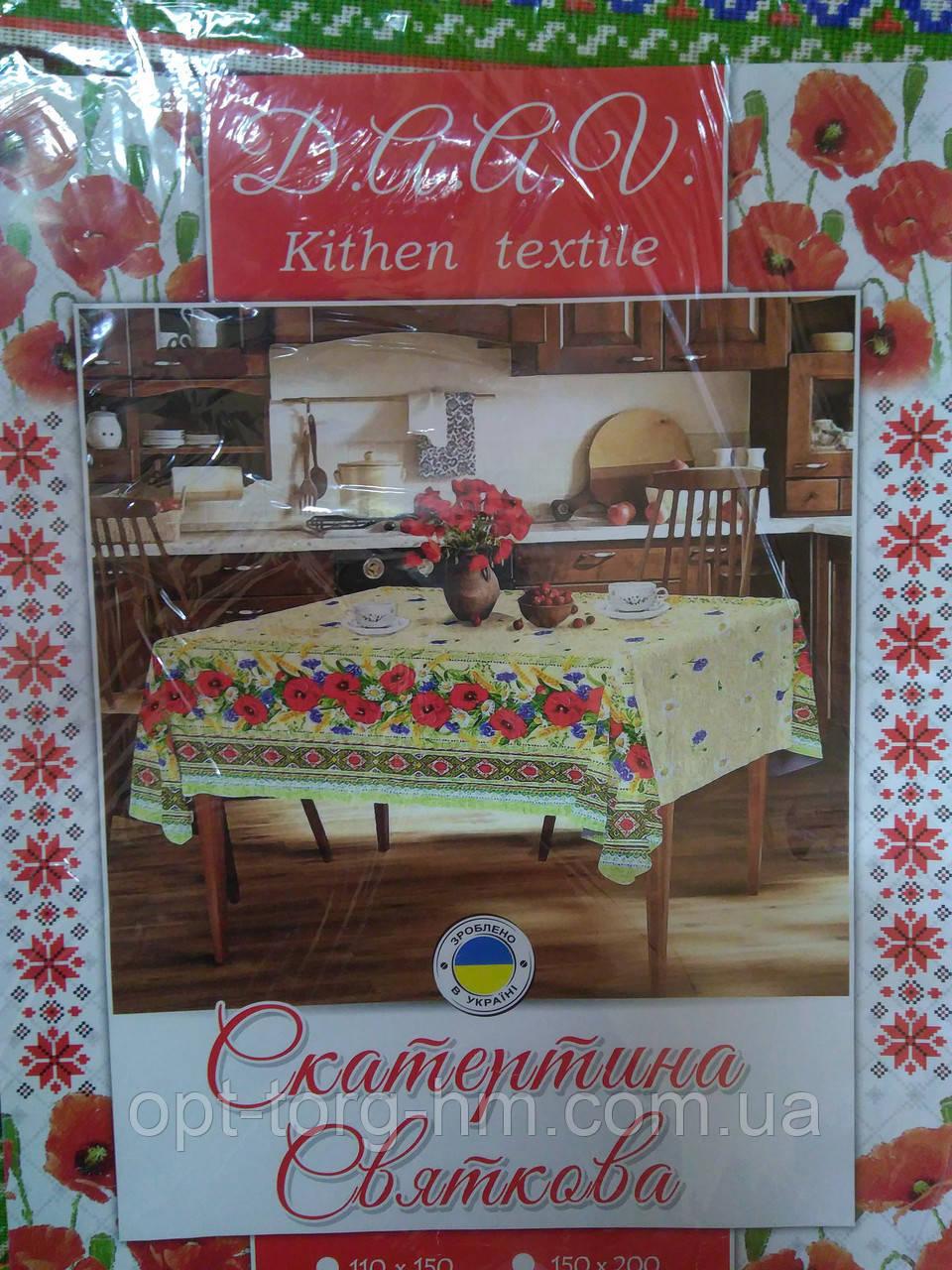 Скатерть кухонная 150х220