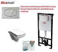 Инсталяции Alca Plast АM 101/1120 в комплекте с унитазом CARINA CLEANON