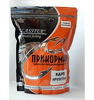 Прикормка Klasster Premium Карп Креветка 1кг