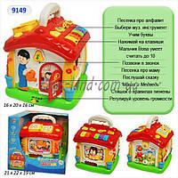 музыкальная игрушка детская развивающий игрушка 9149  Говорящий Кукольный домик игровой набор  батарейки ,  свет,  в коробке  21*22*19 см.  ЗТ