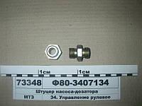 Штуцер насос-дозатора (пр-во МТЗ)