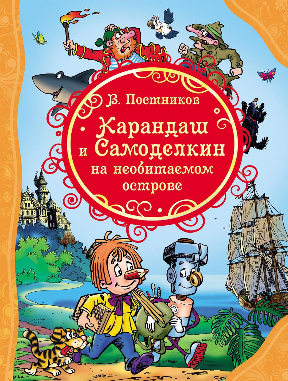 Карандаш и Самоделкин на необитаемом острове. Все лучшие сказки. Постников В.