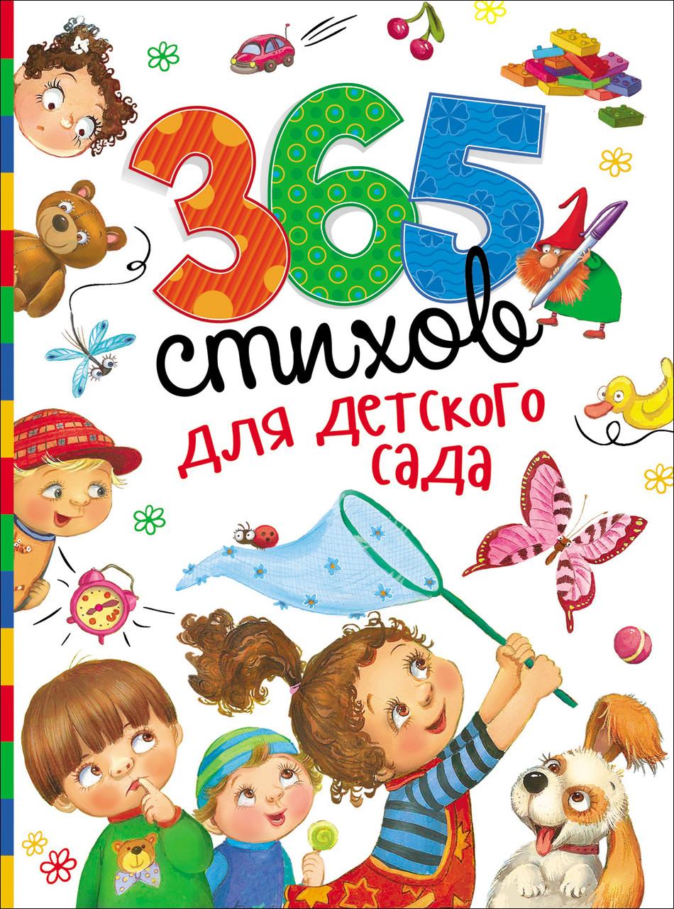365 стихов для детского сада. Барто А.Л., Заходер Б.В., Пушкин А.С., Усачев А.А., Чуковский К.И.