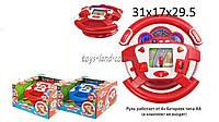 музыкальная игрушка детская Руль 9733  батарейки , 8 функц., в коробке  31*17*29,5 см.