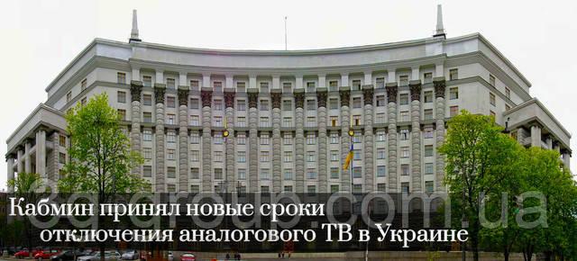 Кабмин принял новые сроки отключения аналогового ТВ в Украине