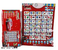 Плакат обучающий 7289 Букваренок  русский язык , электр., в коробке 49*23*4 см.