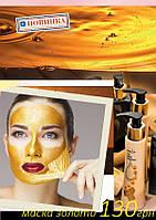 Копия Турецкая золотая маска пленка для лица