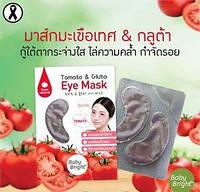 Baby Bright Tomato & Gluta Eye Mask / Патчи для кожи вокруг глаз с томатом и глутатионом /2 шт