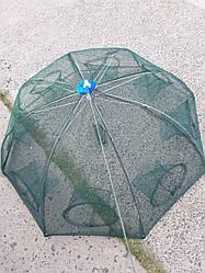Раколовка зонтик на 8 входов,90см