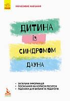 """Книга """"Інклюзивне навчання. Дитина із синдромом Дауна"""", фото 1"""