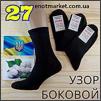 """Носки """"Житомир"""" размер 41-42 (100% хлопок)"""