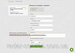 Оплата рахунків через Приват24