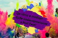 Це літо в таборі буде найяскравішим з Holi Fest!
