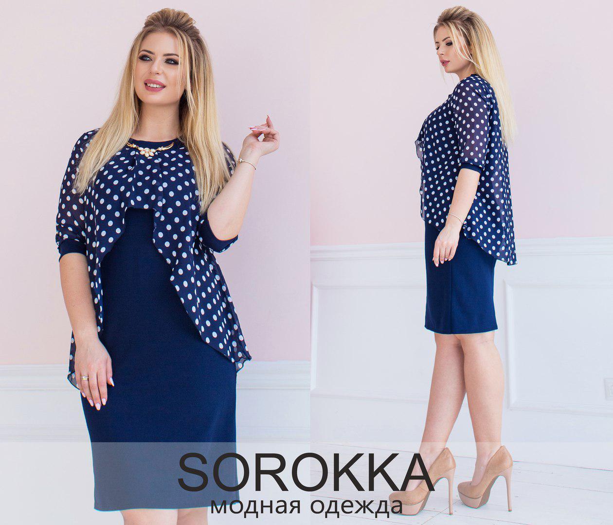 Платье больших размеров 50+с пришивной шифоновой накидкой асимметричного кроя  принт горох арт 5842-178