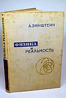 """Книга: Альберд Эйнштейн, """"Физика и реальность"""" , сборник статей"""