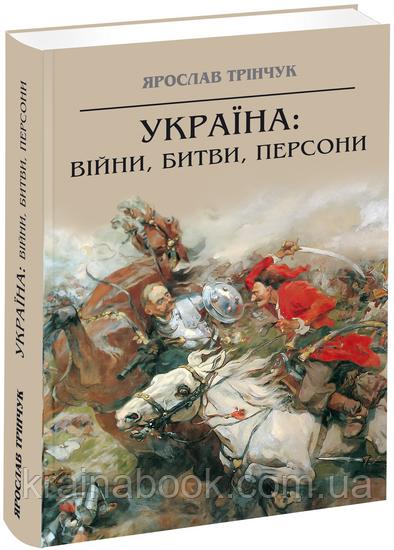 Україна: війни, битви, персони. Трінчук Ярослав