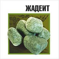 Банный Камень Жадеит шлифованный 10 кг