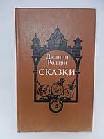 Родари Дж. Сказки. Книга 3 (б/у).
