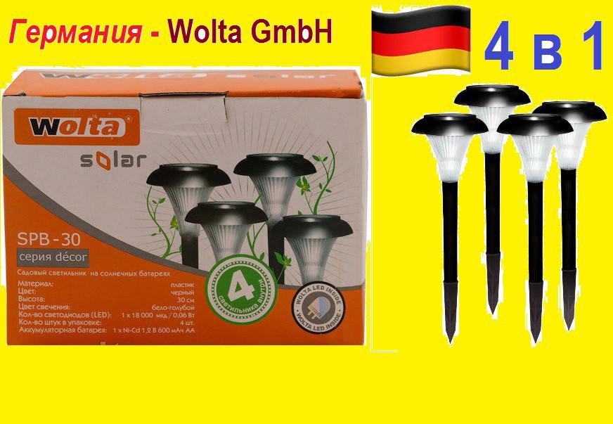 Светильник (садовый) на солнечной батарее - 4 шт. комплект. Производство Германия.