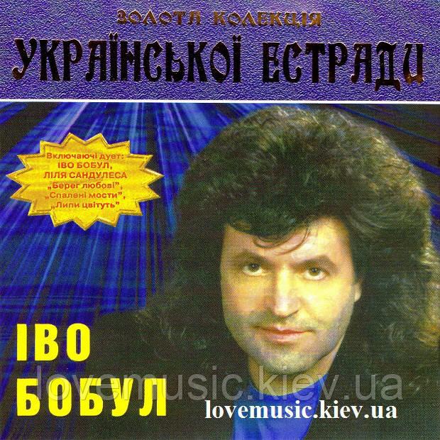 Музичний сд диск ІВО БОБУЛ Золота колекція Української естради (2002) (audio cd)