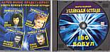 Музичний сд диск ІВО БОБУЛ Золота колекція Української естради (2002) (audio cd), фото 2