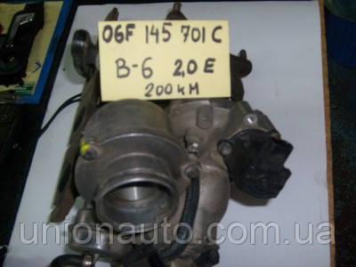 Турбина 06F145701C Passat B6 TFSI В-ва