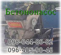 Бетононасос,Аренда бетононасоса