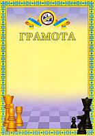 Грамота №45 Спортивная Шахматы
