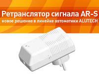 Ретранслятор сигнала AR-S - новое решение в линейке автоматики Alutech