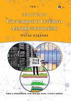 Практика системного и сетевого администрирования, том 1, 3-е издание