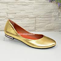 Балетки женские кожаные золотистого цвета на низком ходу