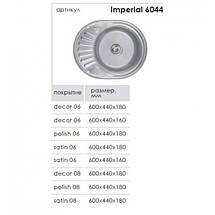 Кухонная мойка Imperial из нержавеющей стали 6044 satin 08мм, фото 3