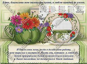 """Схема для вышивки бисером """"Боже, благослови мою маленькую кухню"""" (рус.яз)"""