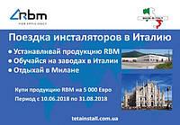 Акция! Покупай RBM - обучайся и отдыхай в Милане!