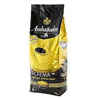 Кофе Ambassador CREMA (зерно) 1 кг.