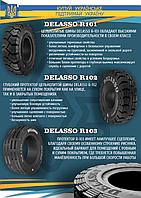 Шины 6.50-10 Delasso цельнолитые для погрузчиков