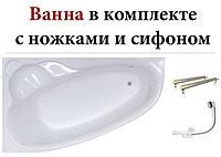 Акриловая асимметричная ванна Koller Pool Nadine 150х100 L с сифоном и ножками