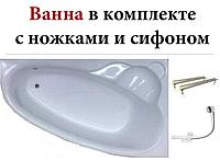 Акриловая асимметричная ванна Koller Pool Nadine 150х100 R с сифоном и ножками